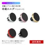 送料無料 車載 エアコン 取り付け用 スマホ 磁石付き バンカーリング 軽量 コンパクト スマート シンプル スマホ iPhone 車 メタリックデザイン iphone11 iphonexr
