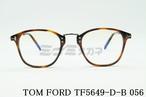 【正規取扱店】TOM FORD(トムフォード) TF5649-D-B 056 メガネ フレーム ウエリントン コンビネーション ブルーライトカット