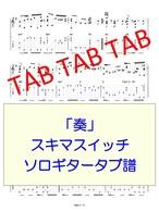 奏/スキマスイッチ ソロギタータブ譜
