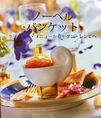 1) ノーベルバンケット・クラッシックメニュー(料理本)