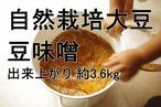 手作り味噌キット 自然栽培大豆の豆味噌(出来上がり量3.6kg)