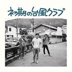 【再入荷】台風クラブ / 初期の台風クラブ 《CD盤》
