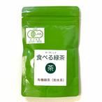 無農薬 有機栽培|食べる緑茶(粉末茶)