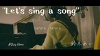Let's sing a song(ダウンロード音源)