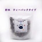 【五行漢方茶】肝木(かんもく)10包入