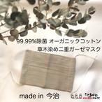 オーガニックコットン草木染め二重ガーゼマスク:3枚セット