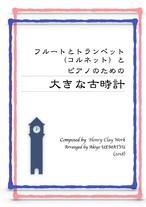 ダウンロード楽譜【大きな古時計】フルートとトランペットver.