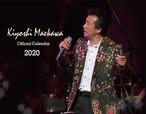 2020年度 前川清カレンダー