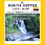 コロンビア コーヒー  有機・FT シエラ・ネバダ 生豆1キロ 2500円