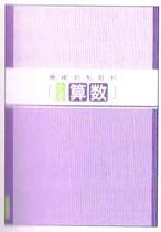育伸社 練成テキスト 国語,算数 2021年度版 各科目,各学年(選択ください) 新品完全セット ISBN なし c005-610-000-mk-bn