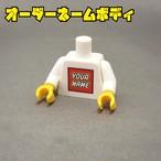 LEGO レゴ オーダーネーム ボディ