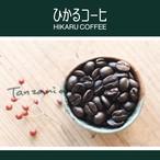 タンザニア(深煎り コーヒー豆)/ 100g