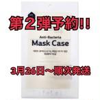 [送無]殺菌、滅菌、除菌、抗菌処理が出来るマスクケース