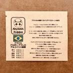 ドリップバッグ ブラジル ブルボン アマレロ アルコイリス農園 10個入