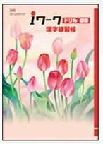 育伸社 iワーク(アイワーク) ドリル 国語 中2 漢字練習帳 2021年度版 各教科書準拠版(選択ください) 新品完全セット なし