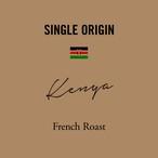 ケニア |  深煎り  ーFrenc Roastー  | 200g