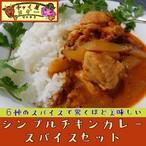 ॐシンプルチキンカレー★スパイスセット(レシピ付)