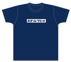 WILL-O' 榎本りょう 生誕Tシャツ(XXLサイズ)