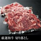 送料無料 はなふさ厳選黒毛和牛 切り落とし 冷凍 1kg(250g×4)