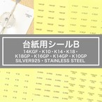 台紙用シール K10 K10GP K14 K14GP 14KGF K16GP K18 K18GP SILVER925 STAINLESS STEEL 10×5mm 250枚 クリア