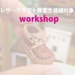 【講座】生徒様対象ミニチュアブーツ制作ワークショップ版(7/25)
