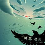 天草 -tengusa- / 音旅 ~ on tabi ~