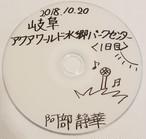 【DVD★阿部静華】2018.10.20 岐阜 海津 アクアワールド水郷パークセンター1日目