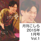 月刊こしらバックナンバー Vol.1 2015年1月号 「愛を打ち返せ!」