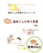 新商品 烏兎さんの漢方茶粥のもと「Dの漢方茶粥」