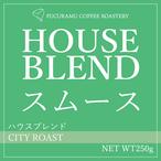 ハウスブレンド(スムース-滑らか-)【シティロースト】250g