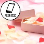 【電話恋愛鑑定】恋愛のお悩みをタロットカードで占います。(30分)