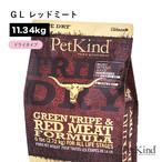 【ペットカインド】トライプドライ GL レッドミート 11.34Kg