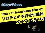 2020/04/26 Star Prince/King Planet予約ソロチェキ