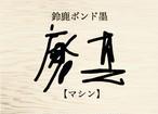 鈴鹿ボンド墨「磨真」1.5ℓ