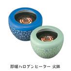 即暖ハロゲンヒーター火鉢