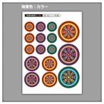 家紋ステッカー 丸に八つ矢車 | 5枚セット《送料無料》 子供 初節句 カラフル&かわいい 家紋ステッカー