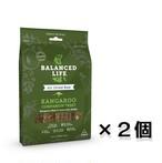 【送料無料】Balanced Life(バランスライフ)カンガルー 2個セット -ドッグトリーツ