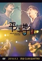 平川地一丁目 2018.9.3 渋谷CLUB QUATTRO [DVD]