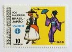 ジャパンコネクション / ブラジル 1968