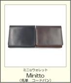 Minitto(コードバン)/ ミニ財布