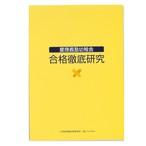 慶應義塾幼稚舎 合格徹底研究(書籍)