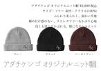 アダチケンゴ オリジナルニット帽(3色展開) FREE SIZE