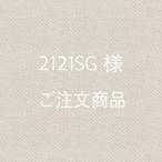 [ 2121SG 様 ] ご注文の商品となります。