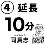 司馬忠 / 延長10分