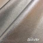 【レザー】カルトナージュ用 イタリア製レザー 36cm×36cm (シルバー)