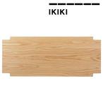 IKIKI(イキキ) トップパネル Lサイズ オーク 天然木材 木製 機能コンテナ 組み立て 折りたたみ ノックダウン方式 除湿効果 通気性 収納 アウトドア キャンプ