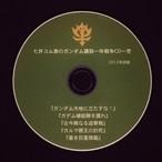 七井コム斎のガンダム講談一年戦争CD〜壱