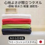 日本発世界へ!ラミーコットンバスタオル:ラミーコットンをパイルに使った唯一のタオルです