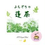 ベースのお茶が選べる 蓬茶(よもぎちゃ)(ティーバッグタイプ)