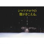 写真集「シマフクロウの聲がきこえる。」:写真・文 田中博 The Blakiston's Fish Owl's Song Photos and Words by Tanaka Hiroshi